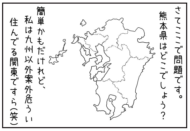 クイズ。熊本どこだ?