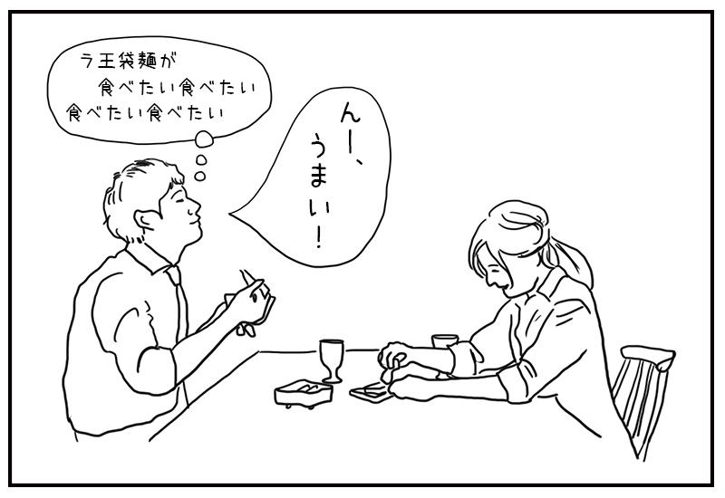 ラ王が食べたい