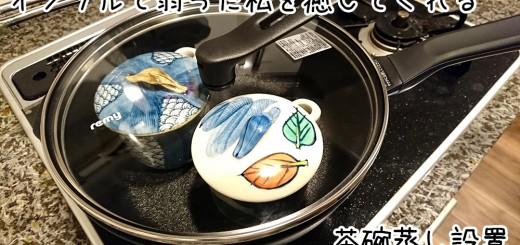 レミパンプラスで茶碗蒸し