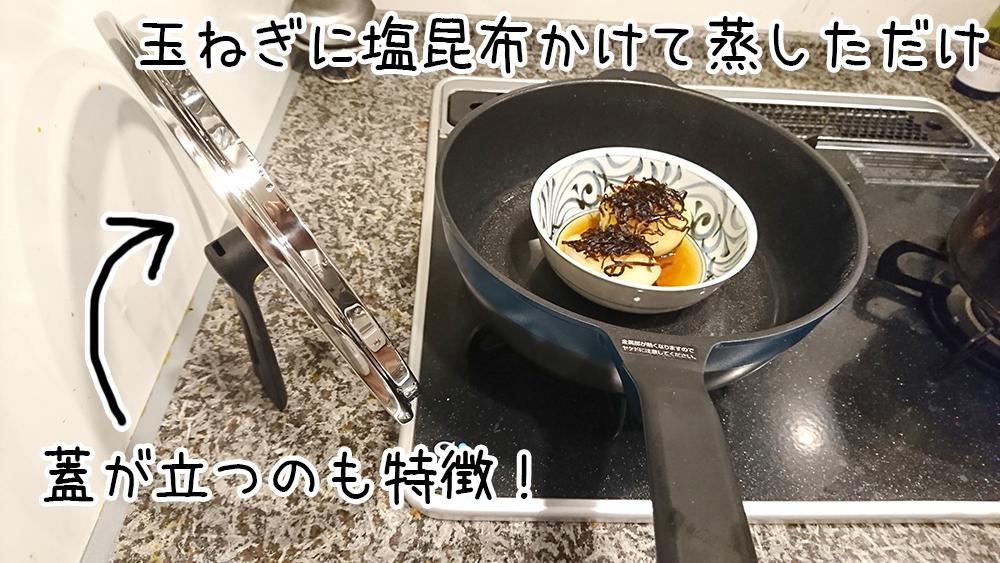 レミパンなら蒸し料理簡単