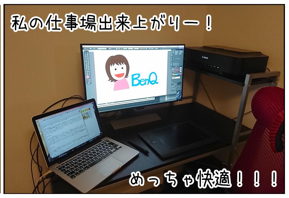【AD】長時間パソコン漬けの私にも優しい。BenQのアイケアモニター