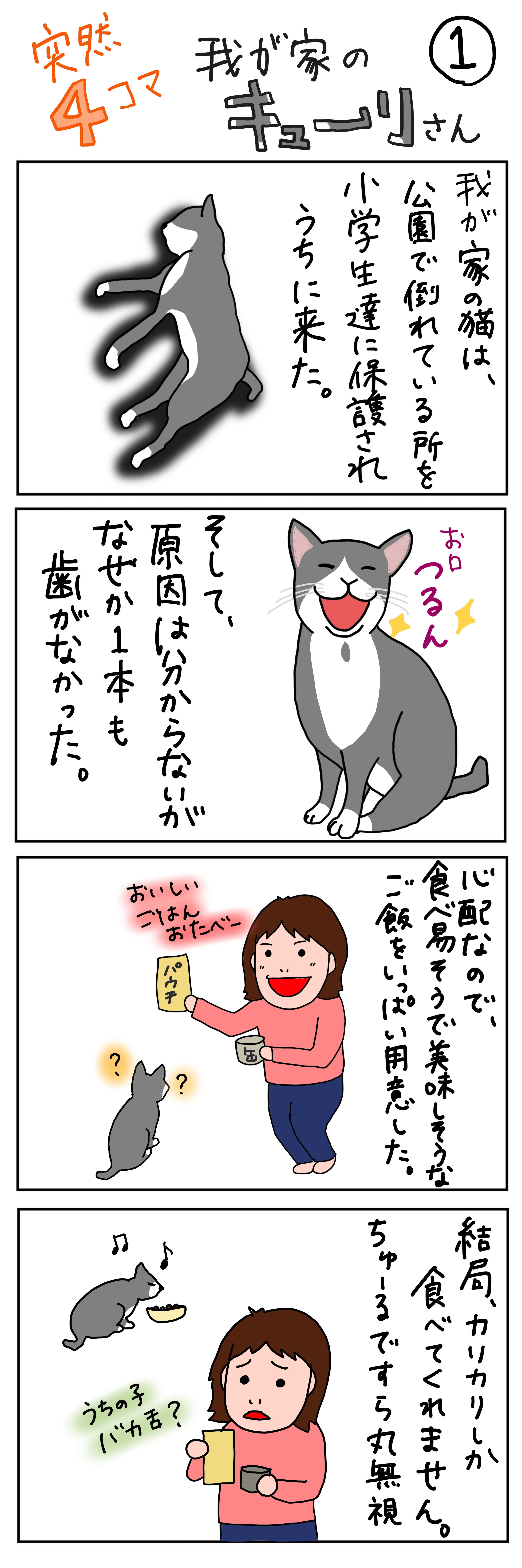 にゃん4コマvol1