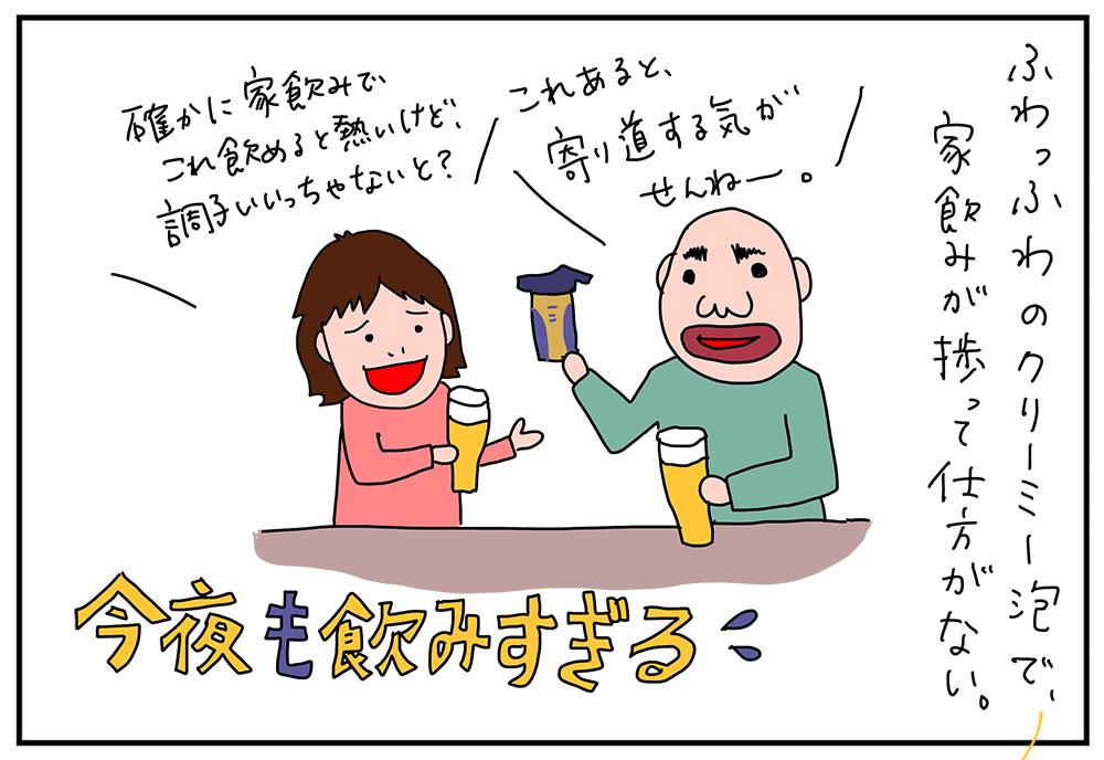 【PR】神泡プレモルで晩酌が捗る!