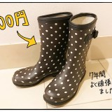 500円長靴