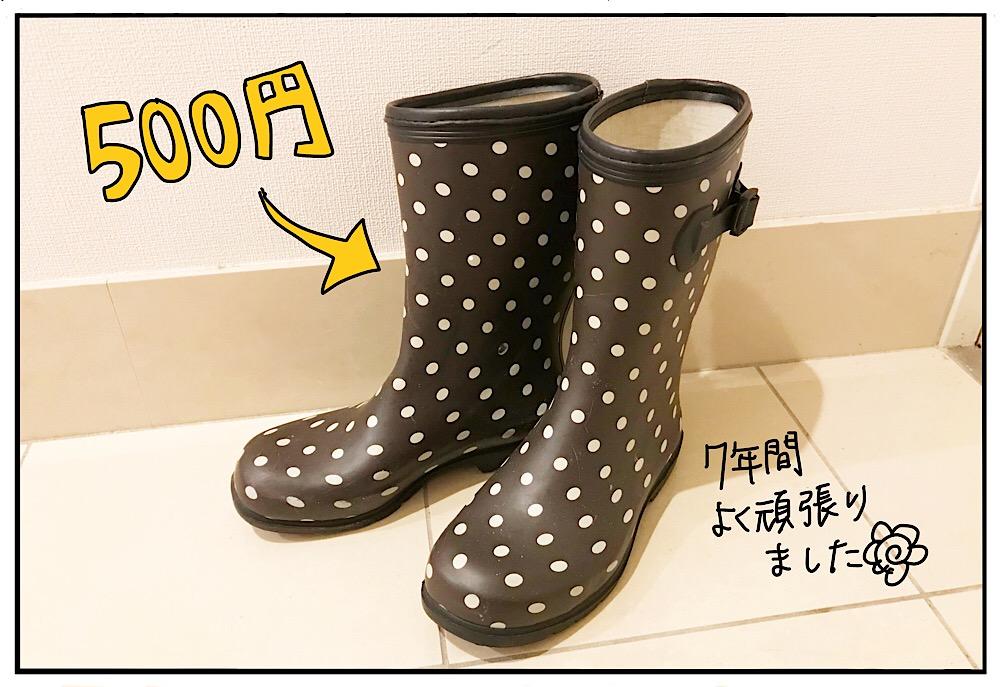 梅雨明けと大雨と長靴と私。