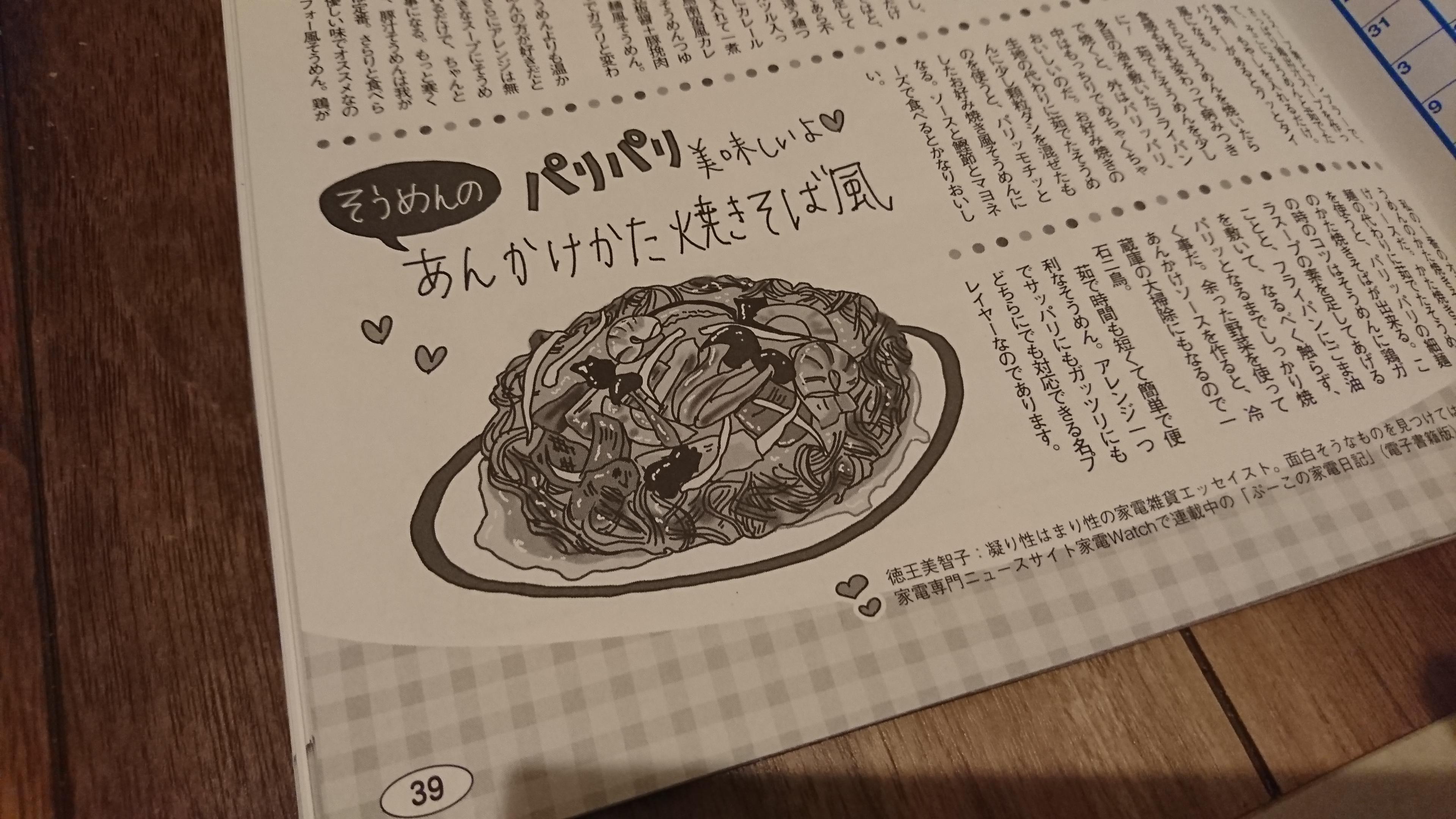SUPERナンクロ2018年9月号発売