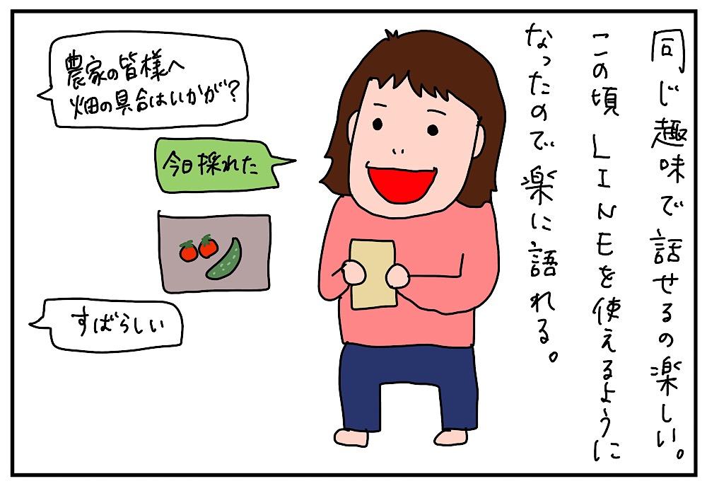 ジャガイモエロい(まんじゅうこわい的な)