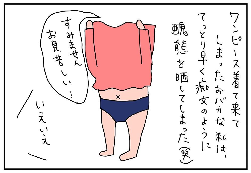 痴女ぷーこ
