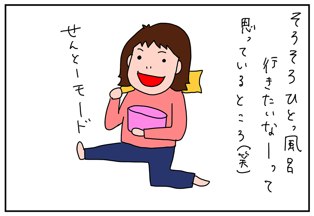 銭湯モード