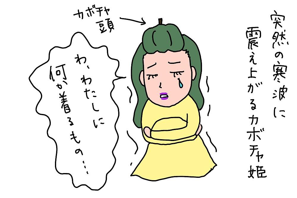 寒さに震えるカボチャ姫