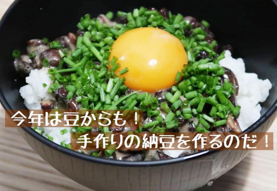 納豆ご飯を作るのだ