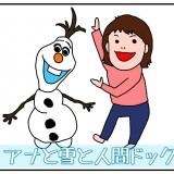 アナと雪と人間ドック