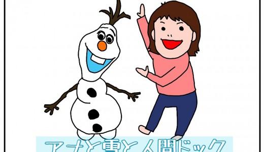 【ヒトコマ】アナ雪と人間ドック