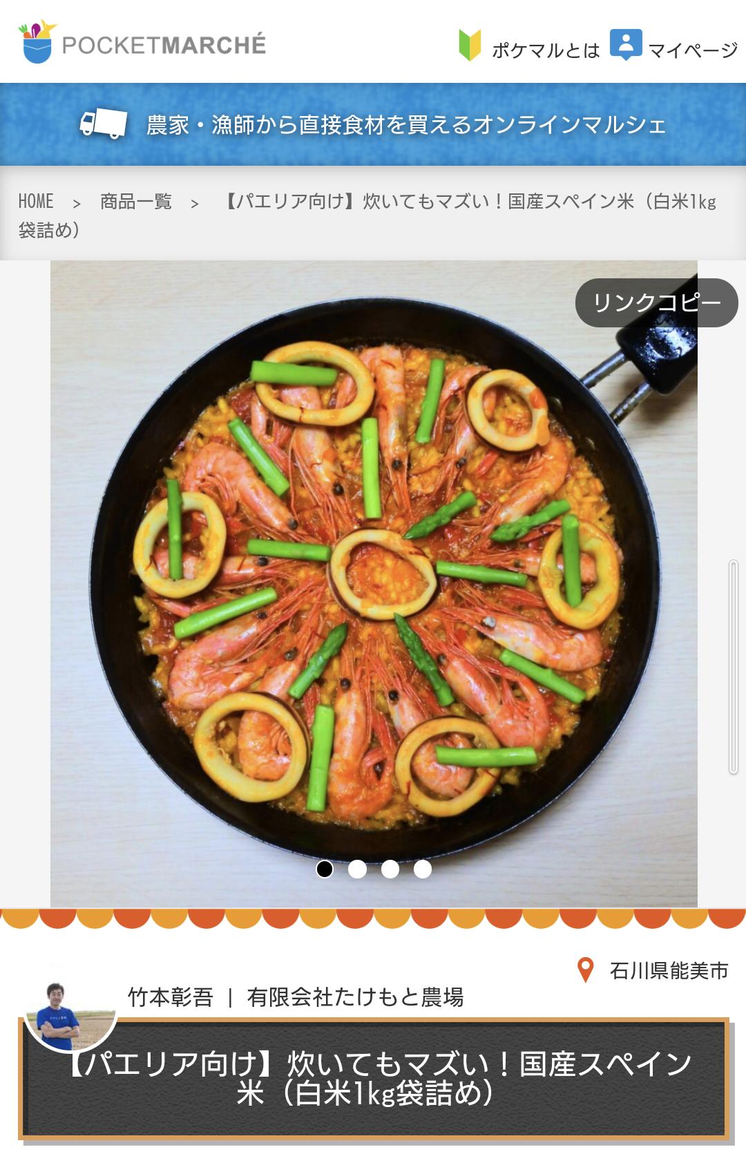 スペイン米