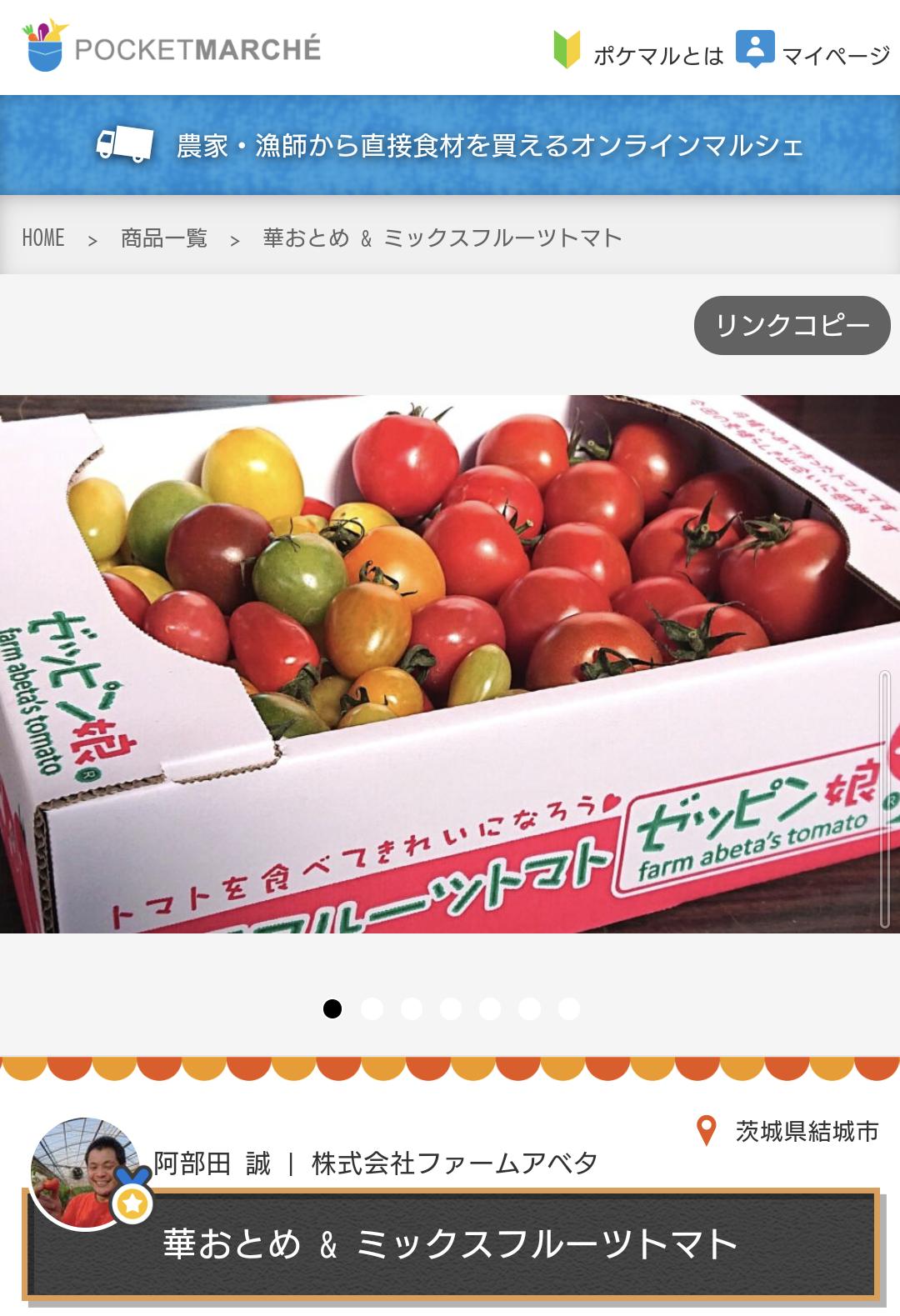 華おとめカラフルトマト