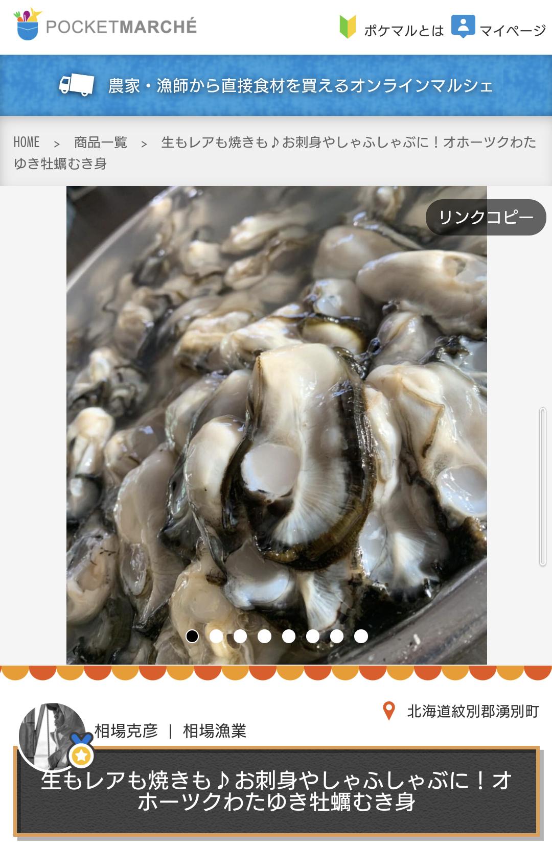 わた雪牡蠣