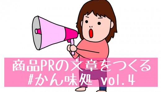 商品PRの文章をつくる #かん味処 vol.4