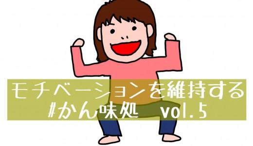 モチベーションを維持する #かん味処 vol.5